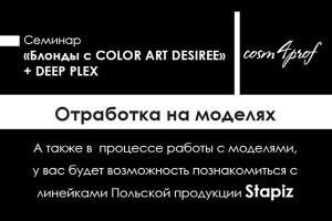 11 травня пройде семінар «Блонді з COLOR ART DESIREE» + DEEP PLEX