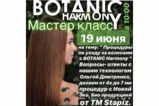 Семінар-тест Botanic Harmony
